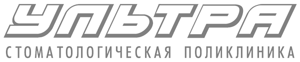 """Поликлиника """"УЛЬТРА"""""""